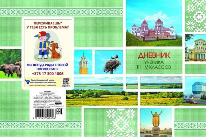 Стало известно, какими дневниками можно пользоваться белорусским школьникам в 2021-2022 учебном году