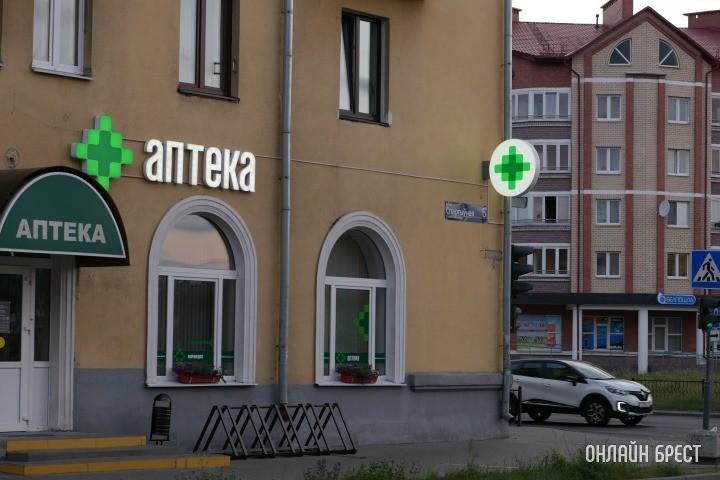 Аптека в Бресте. Улица Спортивная.